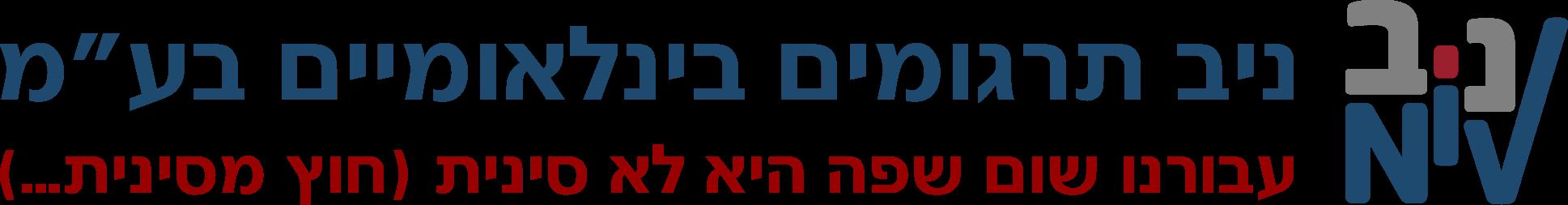 """ניב תרגומים בינלאומיים בע""""מ"""